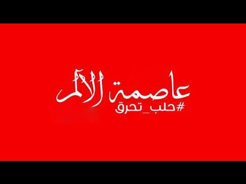 حلب عاصمة الألم ....