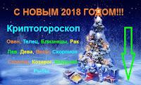 Криптогороскоп на 2018 год для всех знаков