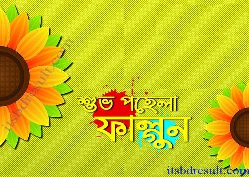 Pohela Falgun 2019 Images