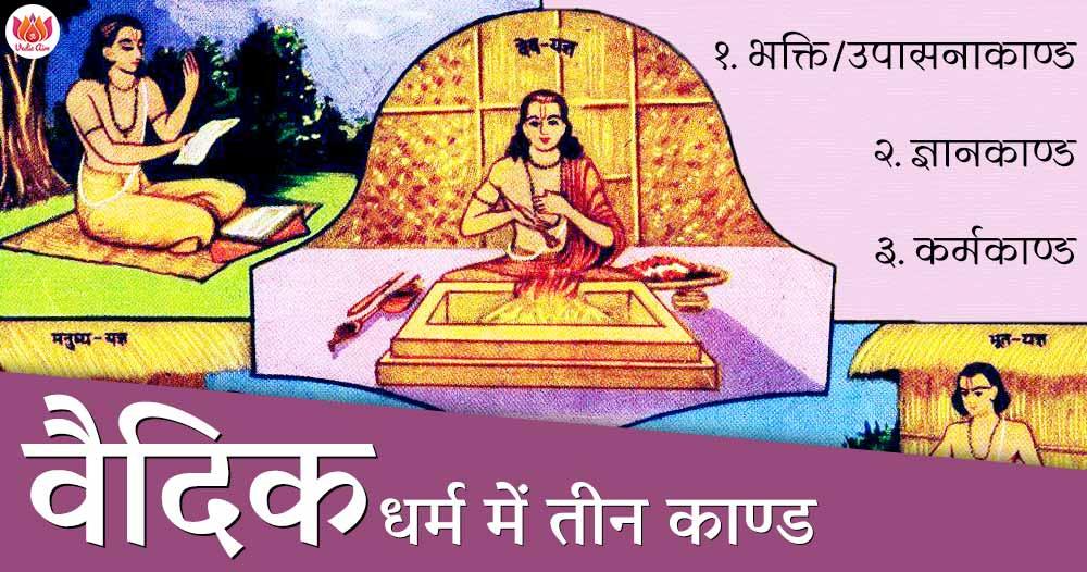 हिन्दू धर्म में या वैदिक धर्म में मनुष्य किस मार्ग पर चले - तीन काण्ड