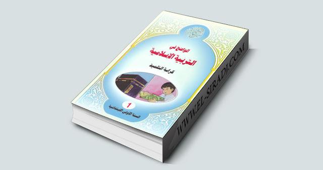الواضح في التربية الإسلامية للمستوى الأول