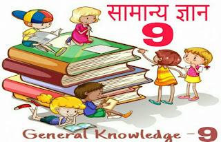 General knowledge in hindi - gyankeguruji