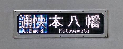 H25.2限定で短期間のみ走った新表示の通勤快速 本八幡行き