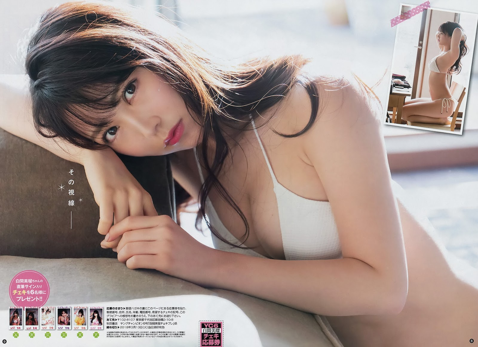 Shiroma Miru 白間美瑠, Young Champion 2018 No.06 (ヤングチャンピオン 2018年06号)