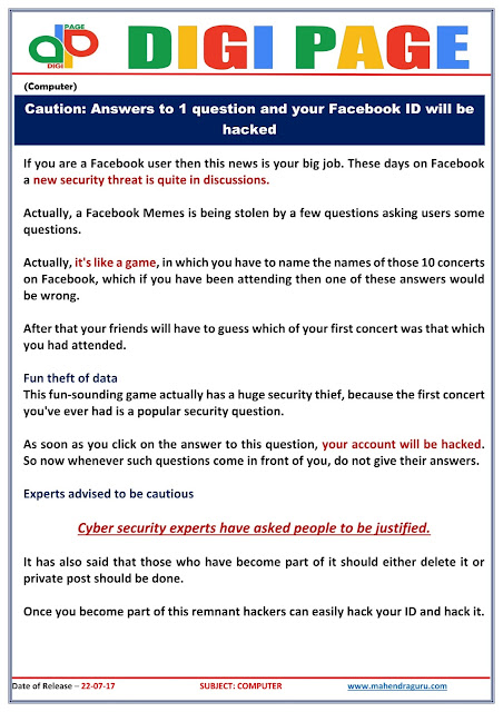 DP | Facebook  ID Hacking| 22- July - 17 |