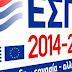 Ε.Ε.: 21.000 νέες θέσεις εργασίας στην Ελλάδα από το ΕΣΠΑ 2007-2013