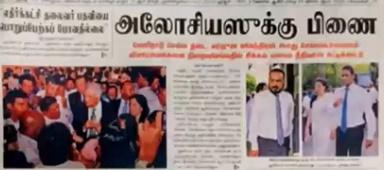News paper in Sri Lanka : 02-01-2019