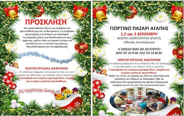 Γιορτινό Παζάρι Αγάπης από το Κέντρο Εργασίας Αναπήρων