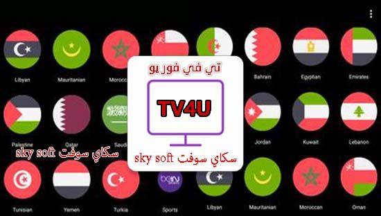 تحميل برنامج TV4U,جميع القنوات العالمية المشفرة مجانا للاندرويد,تحميل برنامج تلفزيون بث مباشر لجميع القنوات المشفرة,جميع القنوات العالمية المشفرة مجانا للاندرويد,أفضل تطبيق لمشاهدة القنوات للاندرويد 2020 مجانا,تحميل برنامج مشاهدة القنوات الاوربية المشفرة للاندرويد,