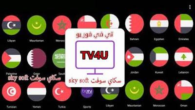 tv4u apk,تحميل برنامج tv4u,tv4u تحميل,tv4u تنزيل,tv4u pc,tv 4u,تنزيل تطبيق tv4u,live tv,tv,مشاهدة القنوات العربية بث حي مباشر,بث حي مباشر,افضل تطبيق,تي فور يو,