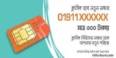 Banglalink Classic Number Offer
