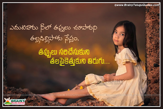 Best Inspirational Telugu Quotes -Nice Telugu Life Quotes with images - Best Inspirational Quotes about life - Top Inspirational Quotes about life - Life quotes in telugu - Quotes about life with images - Best Telugu Inspirational Quotes with images - Top telugu quotes with images -  inspirational life quotations in telugu - Inspirational life quotes for tumblr - Best inspirational quotes for Face book and whatsapp - Best Telugu inspirational Quotes about life - Top Telugu Life Quotes with images - Best Telugu Life Quotes - Best inspirational quotes about life - Best Telugu Quotes about life - Nice telugu quotes about life - Best famous quotes about life - Life quotes in telugu with images - Beautiful Telugu Life quotes with images- Nice Telugu Good Thoughts with images-Good Telugu Quotes with nice images for Whatsapp