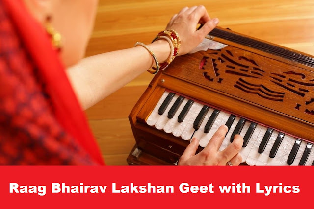 Raag Bhairav Lakshan Geet with Lyrics