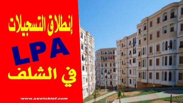 إنطلاق التسجيل في صيغة LPA وهكذا تودع ملفات ببلديات الشلف