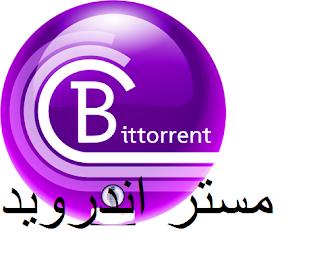 تحميل برنامج بيت تورنت 2018 للكمبيوتر و للاندرويد و للايفون عربي اخر اصدار BitTorrent 7.9.9 build 43296
