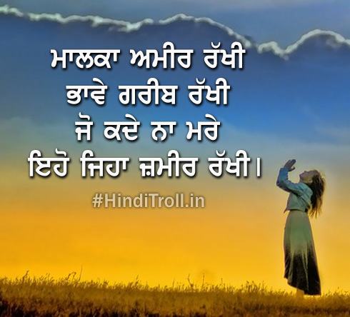 God Motivational Punjabi Quotes Wallpaper
