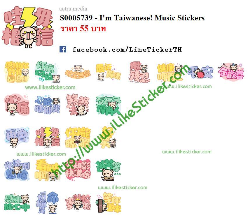 I'm Taiwanese! Music Stickers
