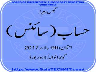 Important Short Questions Math Science 9th Class Gujranwala Board by GainTECH4IT