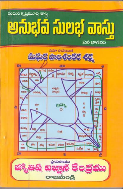 అనుభవ సులభ వాస్తు | Anubhava Sulabha Vastu | GRANTHANIDHI | MOHANPUBLICATIONS | bhaktipustakalu