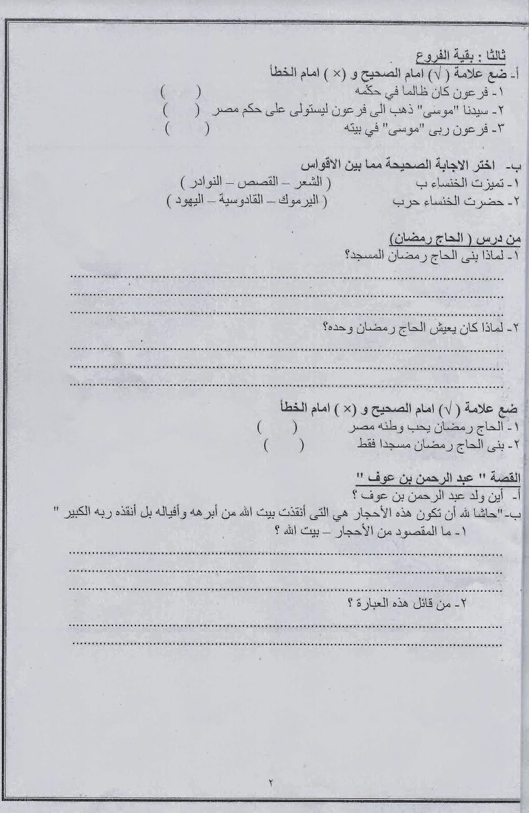 امتحانات كل مواد الصف الخامس الابتدائي الترم الأول 2015 مدارس مصر حكومى و لغات scan0100.jpg