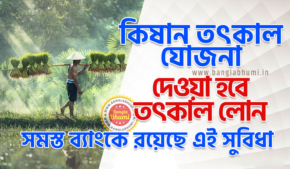 Kisan Tatkal Scheme West Bengal