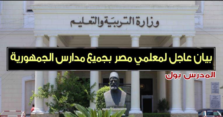 بيان هام وعاجل لجميع معلمي مصر بجميع مدارس الجمهورية