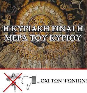 na-xesikosoun-oi-arhiereis-kai-oi-iereis-ton-lao-enantion-tou-anoigmatos-ton-akatstimaton-tin-kuriaki