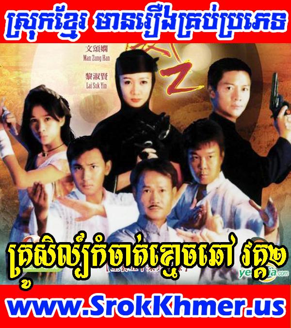 Krou Sil Kamchat Khmaoch Chhao ii 70 END | Khmer Movie | phumikhmer | Kolabkhmer