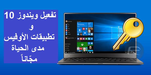 تفعيل ويندوز 10 Windows و تطبيقات الأوفيس Office مدى الحياة