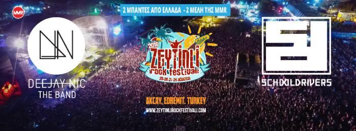 Deejay Nic The Band και Schooldrivers εκπροσώπησαν την Ελλάδα στο μεγαλύτερο festival της Τουρκίας!