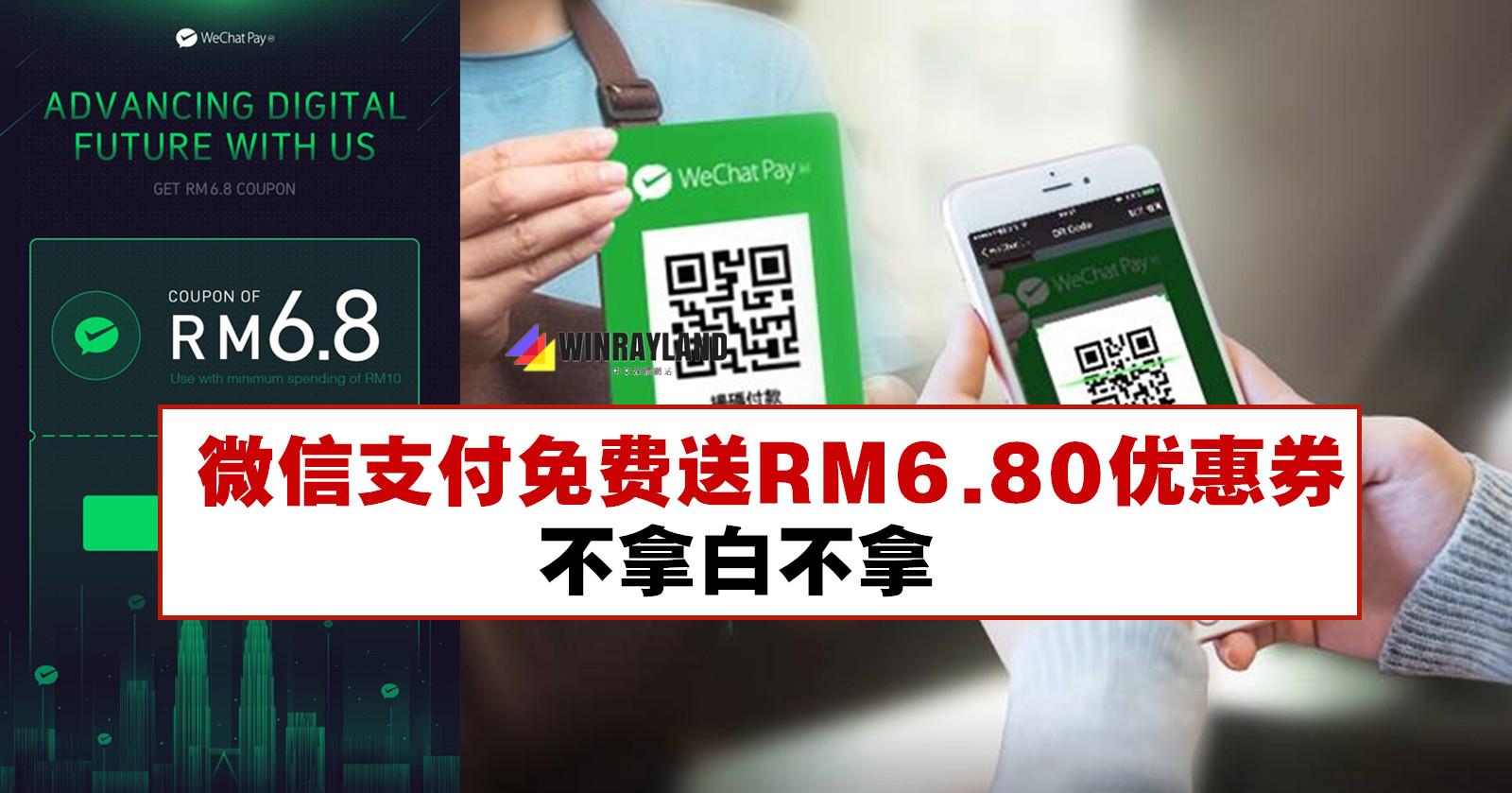 微信支付免费送RM6.80优惠券,不拿白不拿