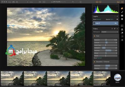 تحميل برنامج luminar photo editor للتعديل على الصور