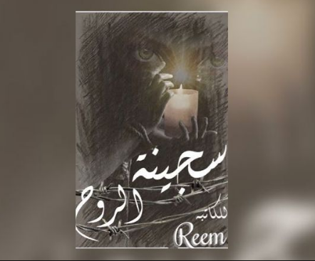 رواية سجينة الروح - ريم