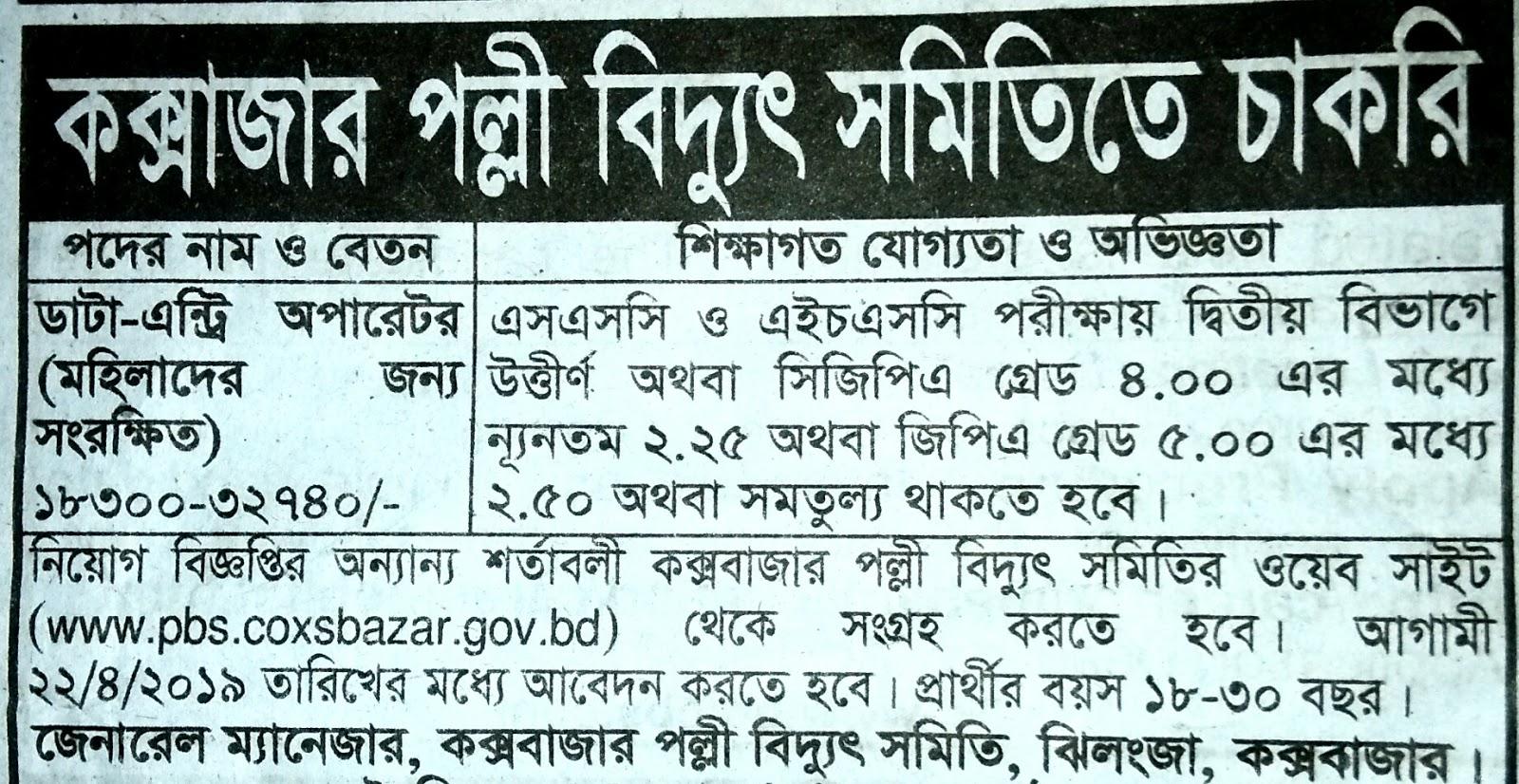 Cox's Bazar palli bidyut samity job circular 2019. কক্সবাজার পল্লী বিদ্যুৎ সমিতি নিয়োগ বিজ্ঞপ্তি ২০১৯