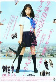 Sailor Suit and Machine Gun: Graduation (2016)