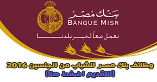 وظائف بنك مصر للمؤهلات العليا من الجنسين والتقديم حتى 2 / 2 / 2017