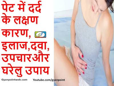 पेट में दर्द के लक्षण, कारण, इलाज, दवा, उपचार और घरेलु उपाय