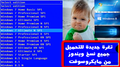 تحميل ويندوز 7 , ويندوز 8 , تحميل ويندوز 8 , تنزيل ويندوز 7 , تحميل ويندوز xp , تنزيل ويندوز 8 ,ويندوز 7 , ويندوز , برامج ويندوز 8 , تحميل ويندوز 7 مجانا , windows 7 تحميل , تحميل windows 7