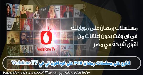 اتفرج على مسلسلات رمضان 2017 على فودافون تي في Vodafone TV