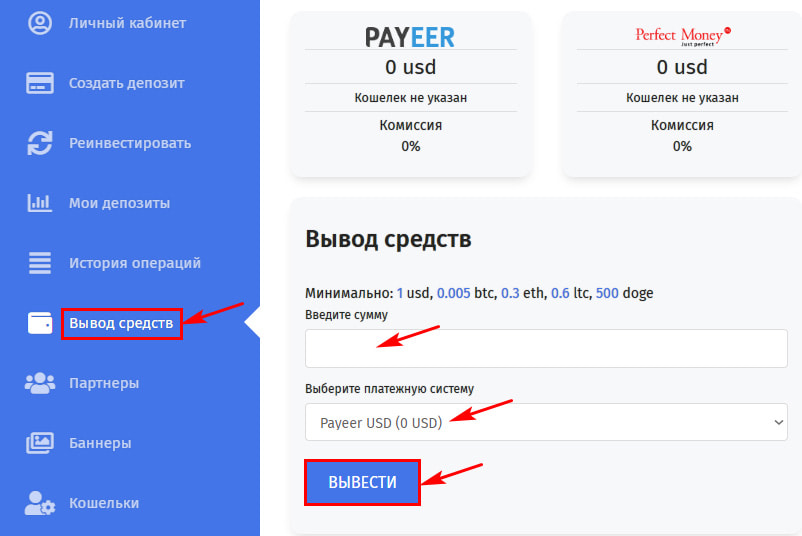 Вывод средств в Crypto Star LTD