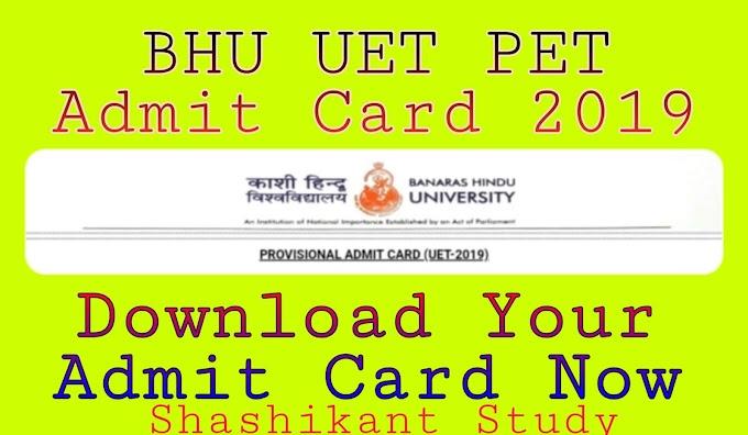 BHU UET PET Admit Card 2019 – Download Your BHU Admit Card 2019