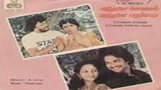 Ethanai Konam Ethanai Parvai (1983) Tamil Movie