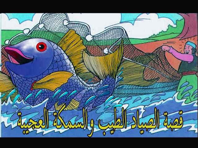 قصة الصياد الطيب والسمكة العجيبة
