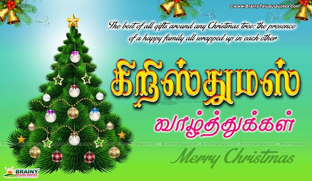 Tamil Christmas Quotes Greetings, Tamil Quotes with hd wallpapers, Tamil Online Quotes