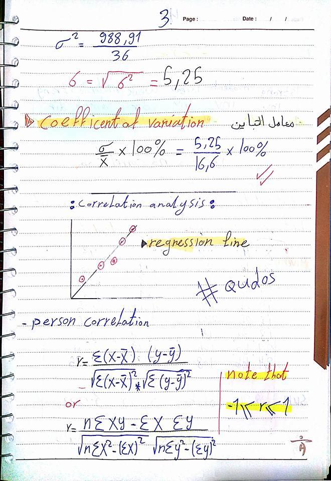 المحاضره التانية احصاء  اولي باور هندسة اكاديمية الشروق (standard deviation-coefficent of variation)