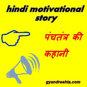 गीदड़ की चतुराई  animals story in hindi
