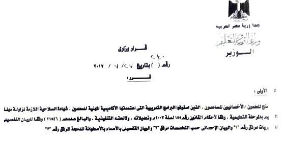 قرار وزير التعليم  رقم 240 لسنة 2017 لتعيين عدد 21546 معلم بمحافظات الجمهورية