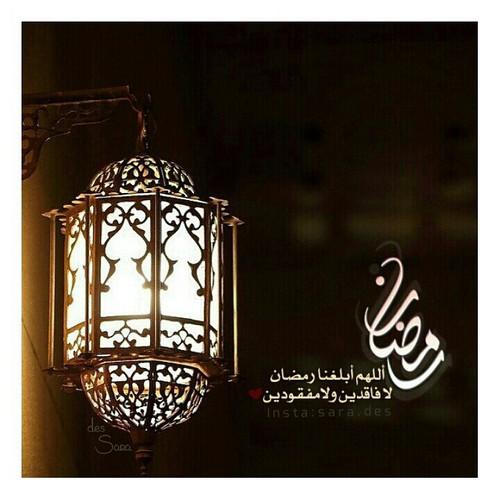 صور رمضان كريم 2016