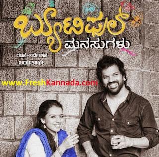 Beautiful Manasugalu Kannada Songs Download