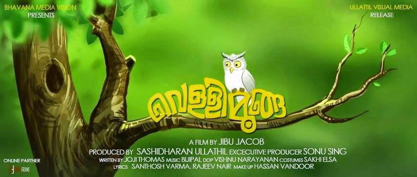 'Vellimoonga' Malayalam movie official trailer